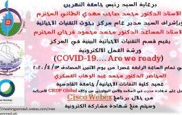 ورشة عمل الكترونية COVID-19…Are We Ready