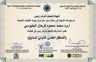 مشاركة محفل علمي دولي